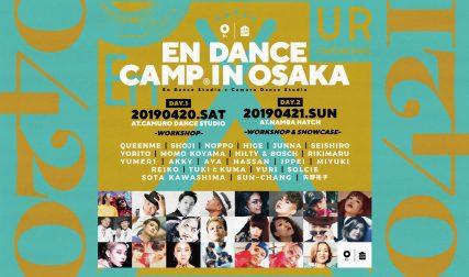 dance-camp2019