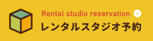 レンタルスタジオ