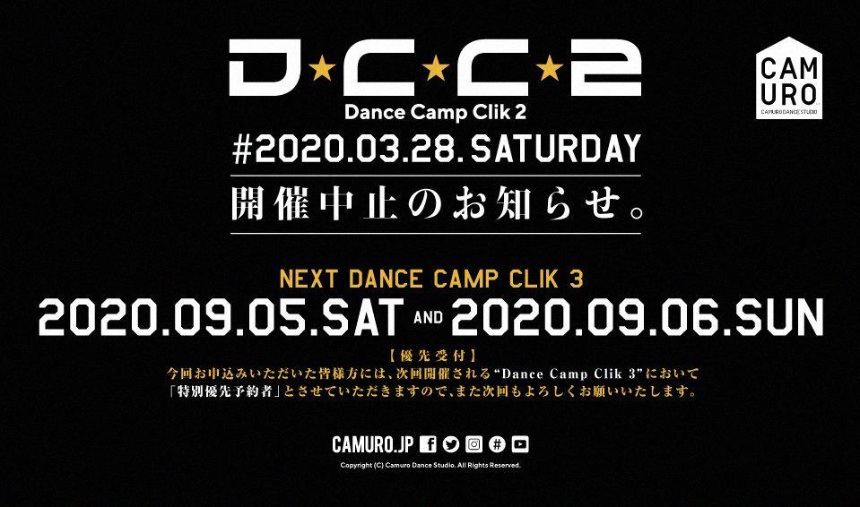 dcc2020