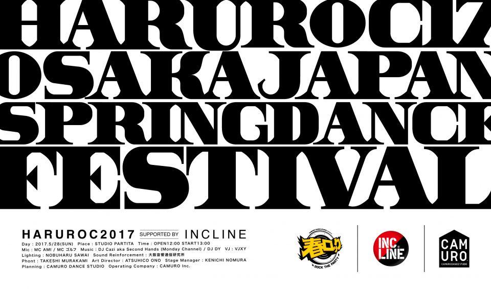 haruroc2017