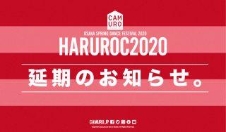 haruroc2020