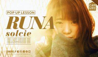 newlesson_runa