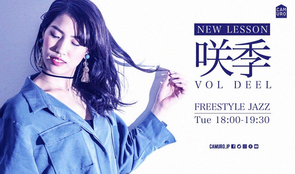newlesson_saki